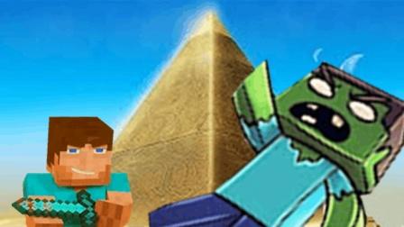 大海解说 我的世界Minecraft 挖金字塔宝藏战巨人僵尸
