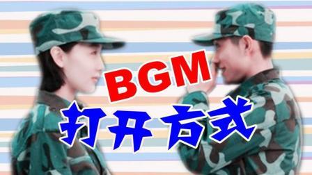 用BGM的方式打开《春风十里不如你》