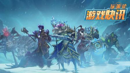 游戏快讯 《炉石传说》冰封王座上线, 你的天命所归是什么