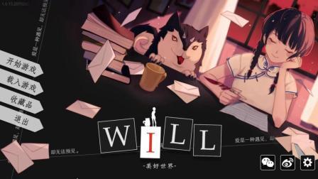 WILL: 美好世界P5——头上一片草原的思密达