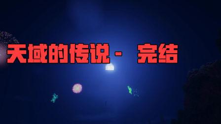 【红叔】天域的传说主题生存 Ep.7 完结 - 我的世界★Minecraft