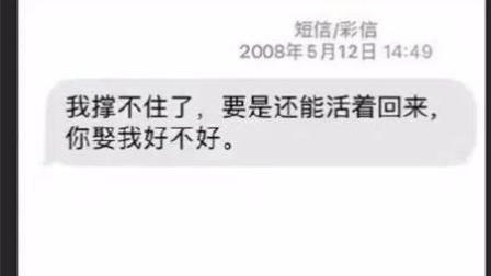 地震后收到的第一条微信, 我永远舍不得删除