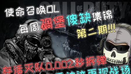 使命召唤ol傻缺碉堡02:存活灭队0.002秒拆弹 空手接雷神迹再现战场