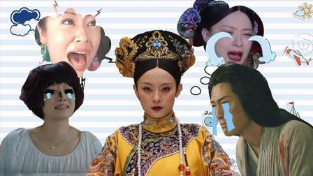 当用婴儿哭打开影视剧, 赵薇、孙俪竟然笑死我了!