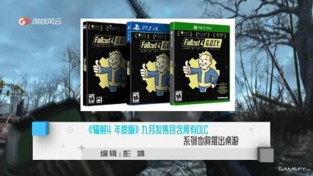 《辐射4 年度版》九月发售包含所有DLC 系列也将推出桌游