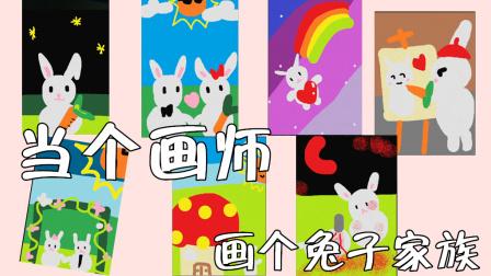 [糖果]当个画师 画堆兔子家族
