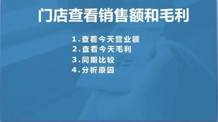 [杨建标]15【门店查看销售额和毛利】连锁便利店管理及运营视频