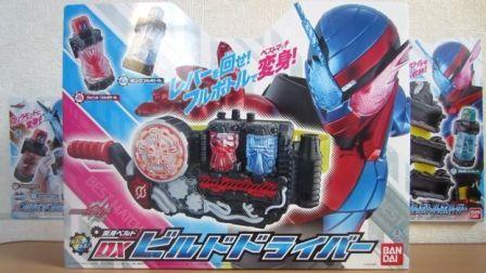 假面骑士Build DX变身玩具系列