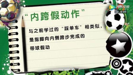 天天足球51-双脚内跨假动作-中国365集校园足球教学片