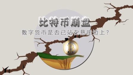 财经观察家 | 赵锡军: 比特币交易平台, 跑到哪个国家都难逃监管