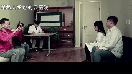 郑云工作室: 某私人医院内部开会, 说的话让我惊呆了