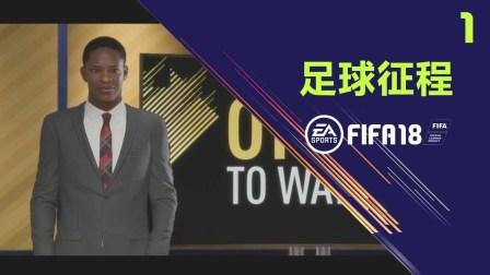 【一球】FIFA18 足球征程
