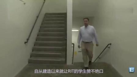 罗切斯特理工大学的恶魔楼梯 永远走不上去的阶梯 什么原理