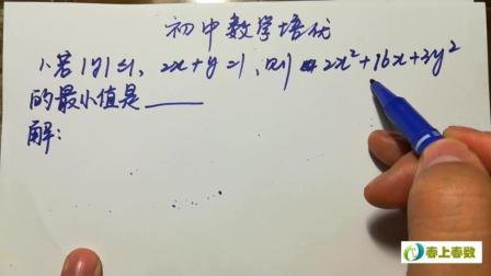 初中数学最值问题 高中生看了感觉情何以堪 初中生说我是培优