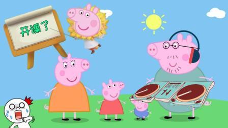 小猪佩奇最新隐藏剧情 哈哈哈笑出了猪声