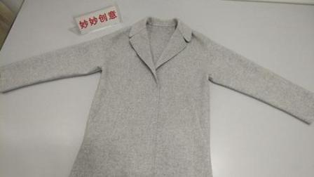 妙妙创意-017-188女装双面绒大衣缝制视频教-第三集