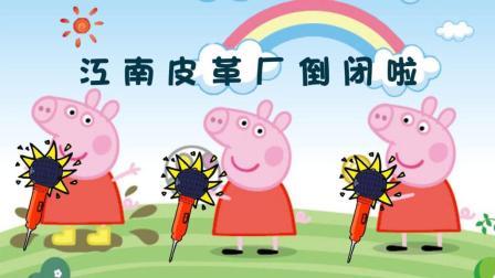 小猪佩奇最新才艺大比拼 快要笑喷了