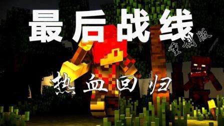 【炎黄从军记II】最后战线·重制版