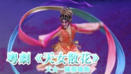 粵剧天女散花(陈禧瑜)