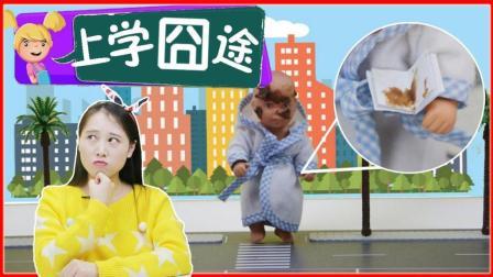 儿童玩具视频芭比娃娃故事小肥仔的上学囧途