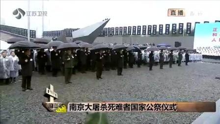 去年完整视频: 南京大屠杀死难者国家公祭仪式 让我们铭记历史勿忘国耻