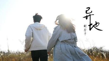 异地恋: 我有两个心愿, 你在身边, 在你身边
