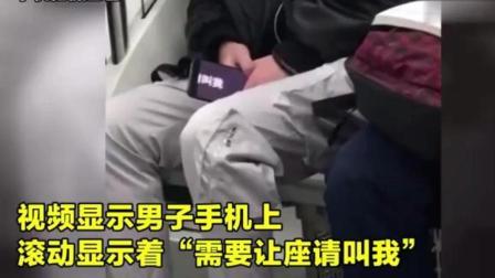 """正能量: 地铁小伙睡觉还不忘帮助别人手机滚屏七个字""""需要让座请叫我""""感动网友"""