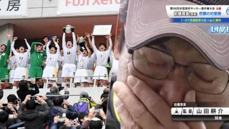 燃烧的青春 日本高中足球大赛上演绝杀 老教练泪流满面