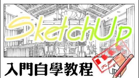 SU教程 草图大师17零基础入门(三期)