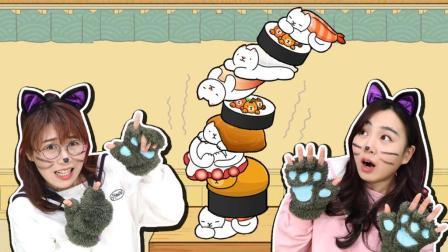 0722 猫星人寿司叠叠乐!到底谁才能吃到真正的寿司呢?