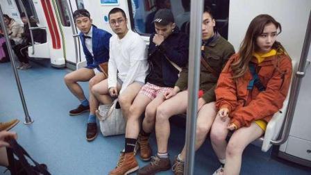 浙江多名年轻人当众脱裤搭乘地铁 响应地铁无裤日