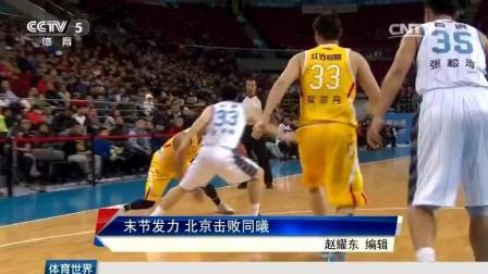 CBA集锦北京男篮胜江苏同曦 方硕成获胜最大功臣马布里15分