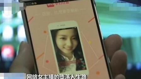 女子自称 东北二嫂 直播涉黄被抓 平台用户过十万