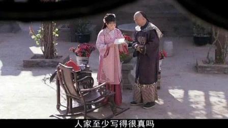 杜小月和人笔谈 纪晓岚吃醋 没有办法只好跑厨房套丫鬟杏儿的话
