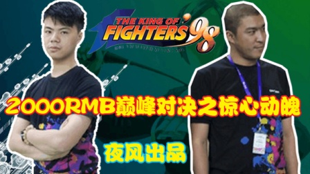 《拳皇KOF98》广州小孩 VS 天津老黑 2000RMB巅峰对决之惊心动魄