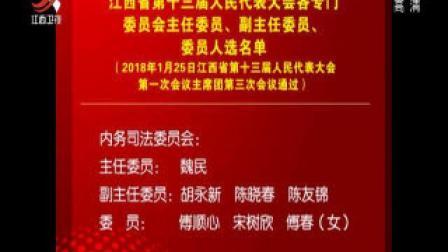 江西省第十三届人民代表大会各专门委员会主任委员 副主任委员 委员人选名单