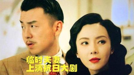 天津话爆笑解说《和平饭店》 过命交情假夫妻上