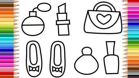 一起画画吧 画香水 鞋子 包包 化妆品 口红 儿童画画