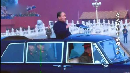 建国35周年大阅兵 小平同志站在车上感慨万千 我国富起来了