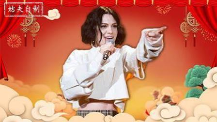 Jessie J魔性演唱《公虾米》 贼带感贼6