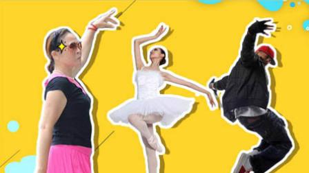 看《这!就是街舞》广场舞大妈和芭蕾舞者的内心OS
