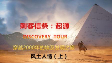 刺客信条:起源 穿越2000年的埃及发现之旅