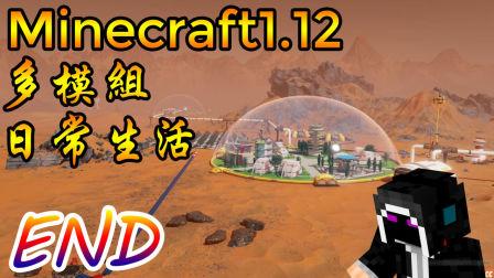 【墨色实况】Minecraft1.12多模组日常生活