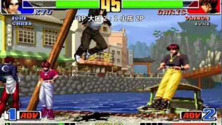 拳皇98 大口VS小孩 看看大口的草薙京厉害 还是小孩的演技厉害 抢10完整版