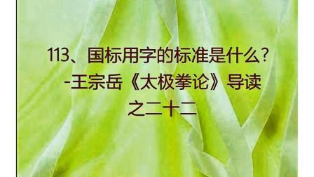 王宗岳《太极拳论》导读