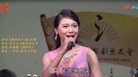 潮曲为什么不能共享太平(林健梅)2)15潮剧好声音决赛