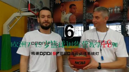 欧洲7-15岁蓝球训练教学48课 第6课 上篮三步篮基础脚步训练 篮球教练教学参考视频