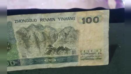 第四套人民币100元真能像网上专家所说的价值上千元吗? 小闫揭秘