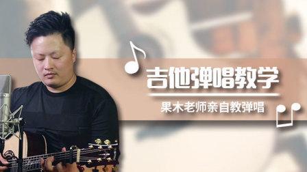 果木浪子吉他弹唱教学