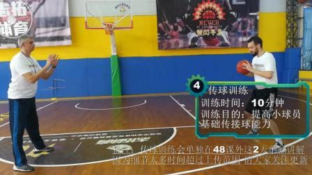 欧洲7-15岁篮球训练教学48课 第7课 基础传球训练 篮球教练参考